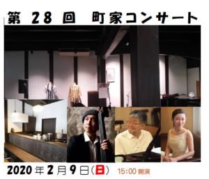 ニューヨーク在住のベース奏者権上康志さんを迎え、ヴォーカルは久々の登場因幡由紀さんで行います。 料金¥3000 15:00開演です。